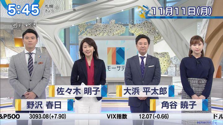 2019年11月11日角谷暁子の画像01枚目