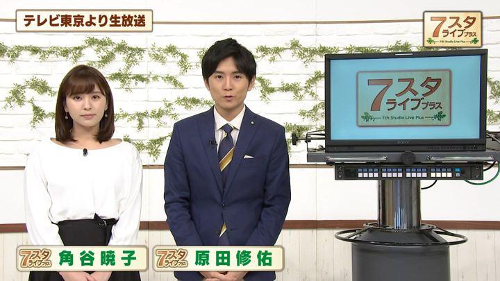 2019年11月15日角谷暁子の画像01枚目
