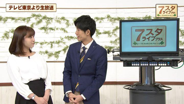 2019年11月15日角谷暁子の画像02枚目