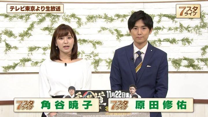 2019年11月15日角谷暁子の画像04枚目