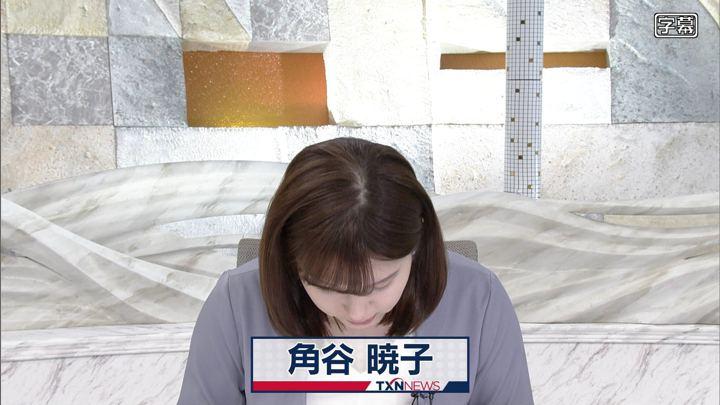 2019年11月16日角谷暁子の画像02枚目