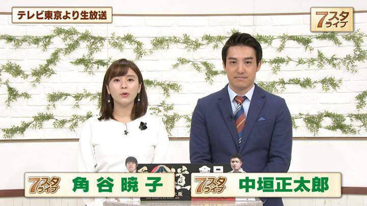 2019年11月22日角谷暁子の画像04枚目
