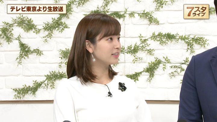 2019年11月22日角谷暁子の画像07枚目