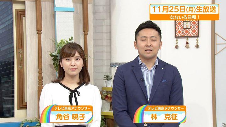 2019年11月25日角谷暁子の画像18枚目