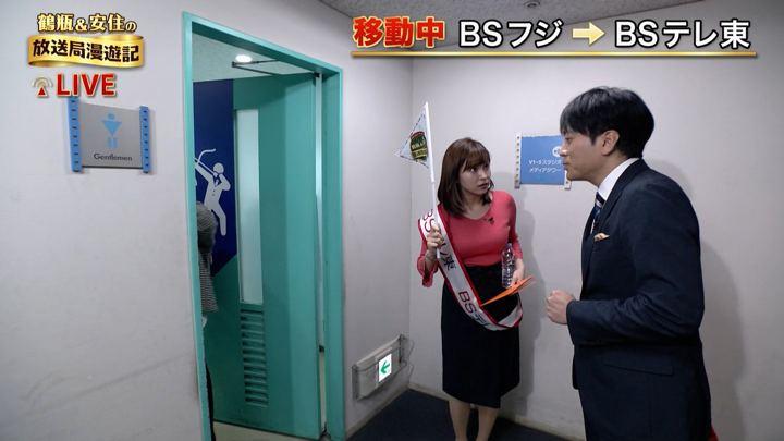 2019年12月01日角谷暁子の画像18枚目