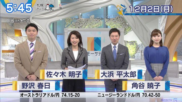 2019年12月02日角谷暁子の画像01枚目