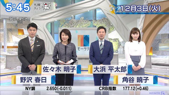 2019年12月03日角谷暁子の画像01枚目