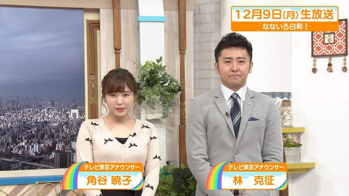 2019年12月09日角谷暁子の画像14枚目