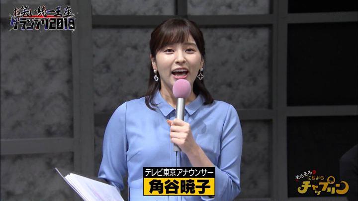 2019年12月18日角谷暁子の画像01枚目