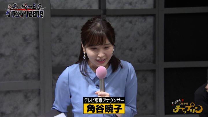 2019年12月18日角谷暁子の画像02枚目
