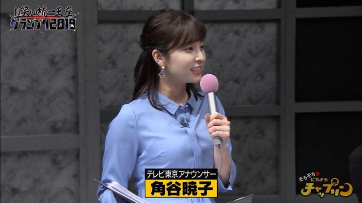 2019年12月18日角谷暁子の画像03枚目