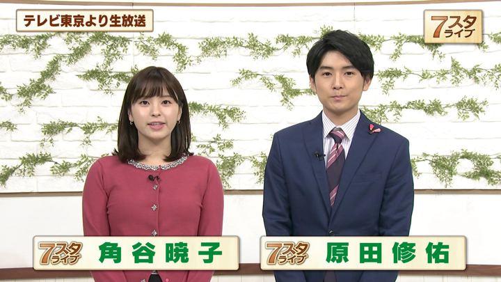 2019年12月20日角谷暁子の画像05枚目