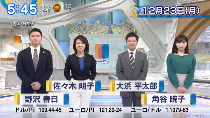 2019年12月23日角谷暁子の画像01枚目