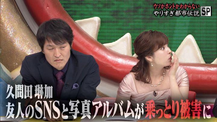 2019年12月28日角谷暁子の画像06枚目