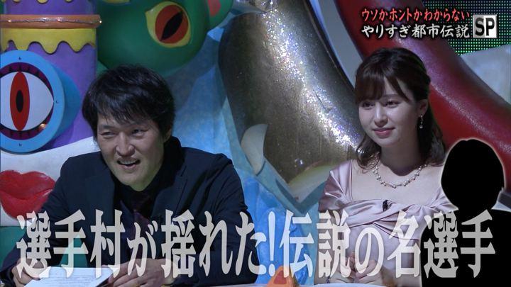 2019年12月28日角谷暁子の画像11枚目