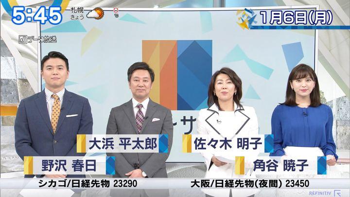 2020年01月06日角谷暁子の画像01枚目