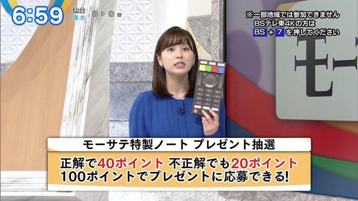 2020年01月06日角谷暁子の画像07枚目