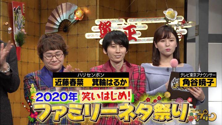 2020年01月11日角谷暁子の画像02枚目