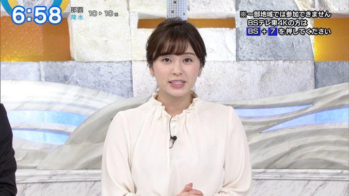2020年01月14日角谷暁子の画像12枚目
