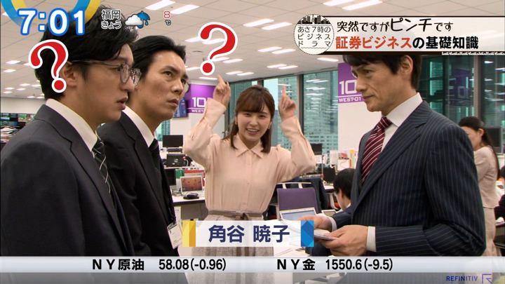 2020年01月14日角谷暁子の画像14枚目