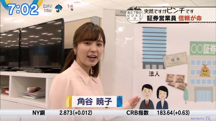 2020年01月15日角谷暁子の画像32枚目