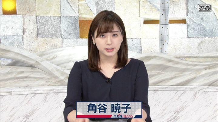 2020年01月18日角谷暁子の画像06枚目