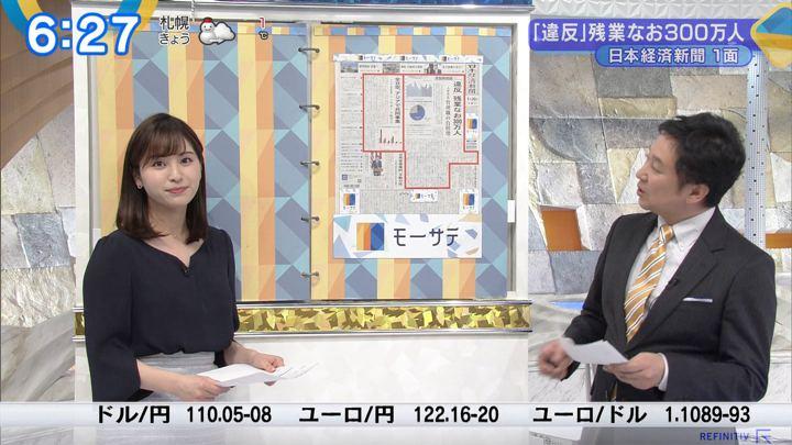 2020年01月20日角谷暁子の画像11枚目
