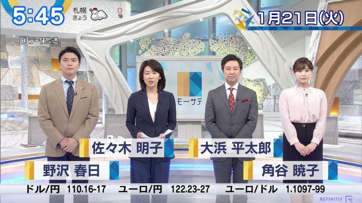 2020年01月21日角谷暁子の画像02枚目