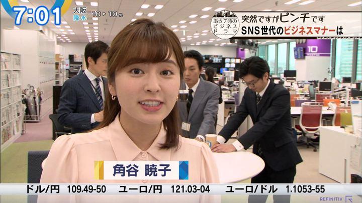 2020年01月24日角谷暁子の画像01枚目