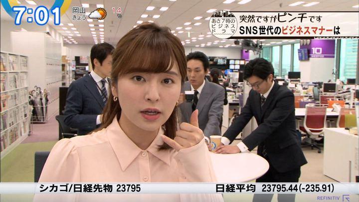 2020年01月24日角谷暁子の画像02枚目