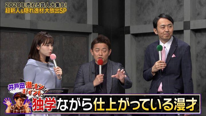 2020年01月25日角谷暁子の画像02枚目