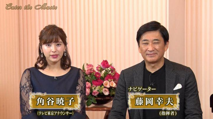 2020年01月25日角谷暁子の画像06枚目