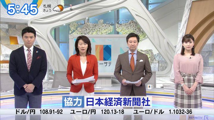 2020年01月27日角谷暁子の画像02枚目