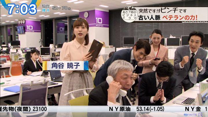2020年01月28日角谷暁子の画像13枚目