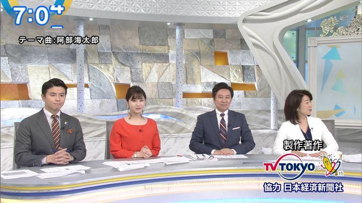 2020年01月28日角谷暁子の画像16枚目