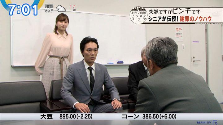 2020年01月29日角谷暁子の画像02枚目