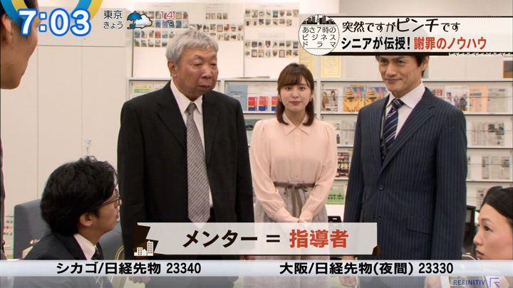 2020年01月29日角谷暁子の画像04枚目