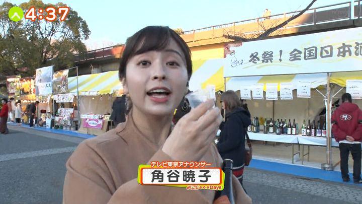 2020年01月31日角谷暁子の画像01枚目