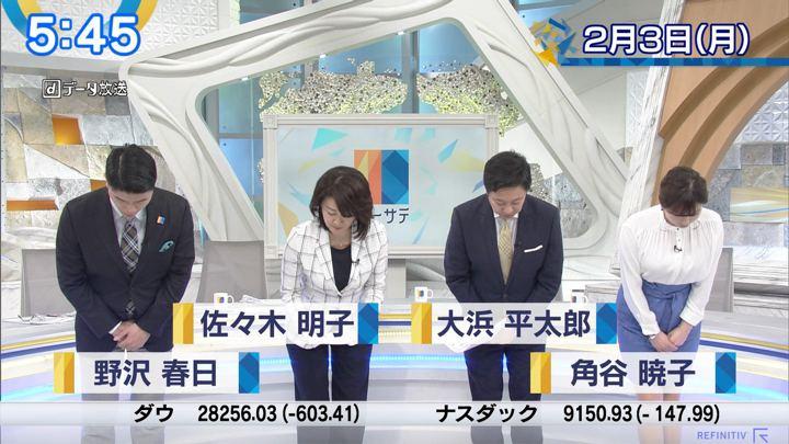 2020年02月03日角谷暁子の画像01枚目