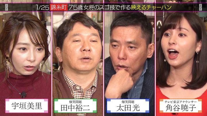 2020年02月16日角谷暁子の画像01枚目