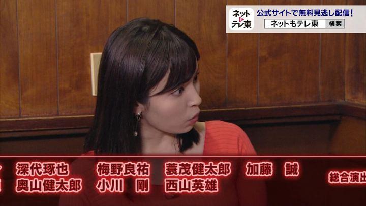 2020年02月16日角谷暁子の画像24枚目