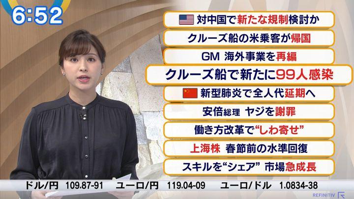 2020年02月18日角谷暁子の画像09枚目