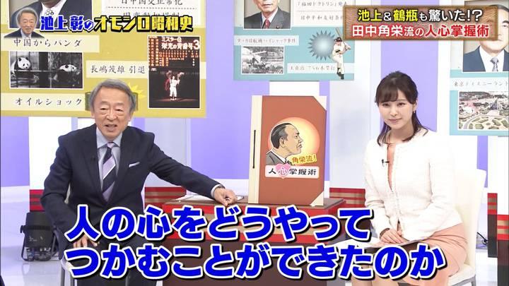 2020年02月23日角谷暁子の画像10枚目