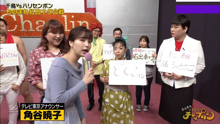 2020年02月29日角谷暁子の画像01枚目