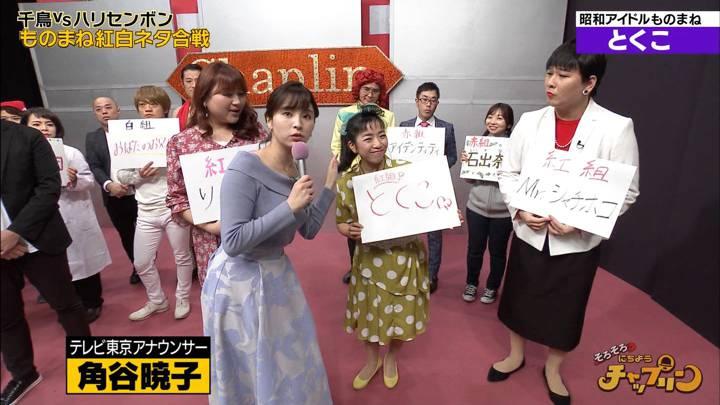 2020年02月29日角谷暁子の画像02枚目