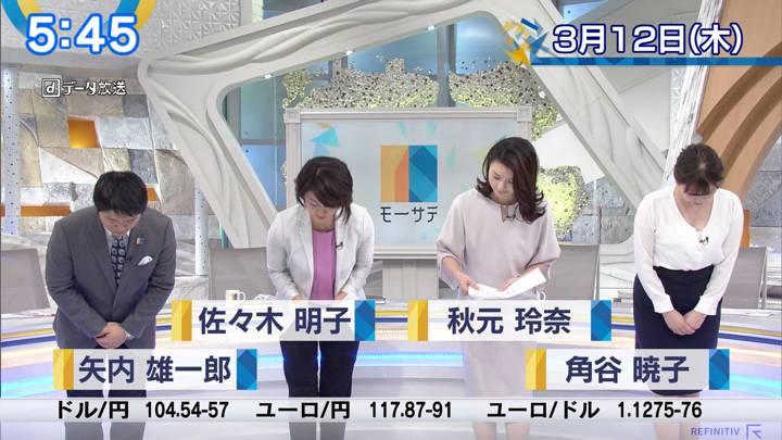 2020年03月12日角谷暁子の画像02枚目