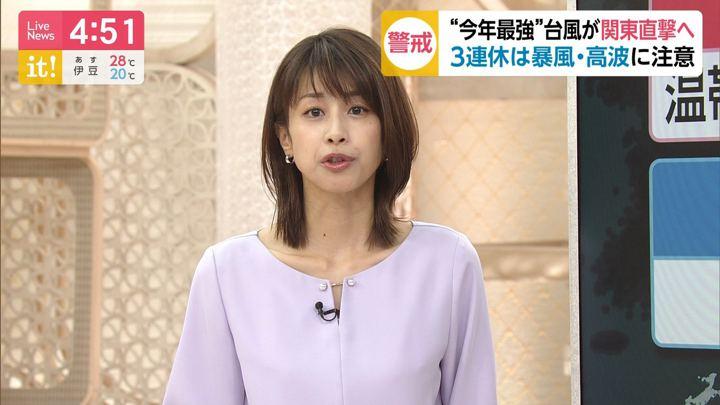 2019年10月10日加藤綾子の画像04枚目