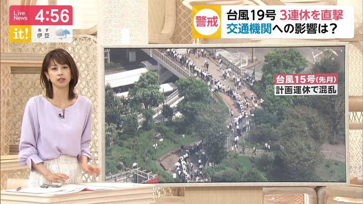 2019年10月10日加藤綾子の画像05枚目