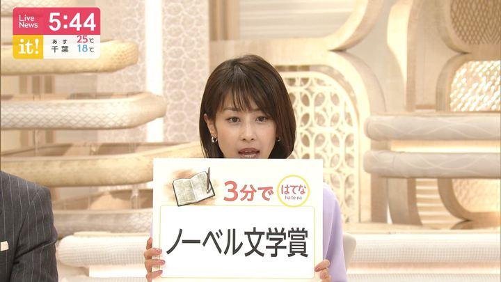 2019年10月10日加藤綾子の画像12枚目