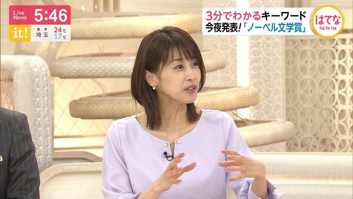 2019年10月10日加藤綾子の画像14枚目